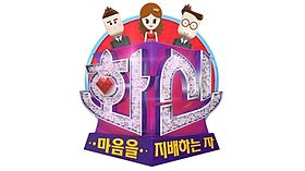 Hwasin - Controller of the Heart Logo.jpg