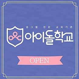 Idol School Logo.jpg