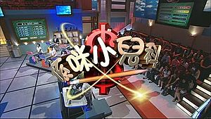 TVB Are You Smarter Than A 5th Grader.jpg