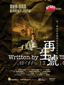 Written By Film Poster.jpg