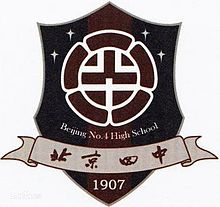 Beijing No.4 High School Logo.jpg