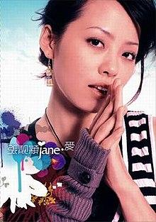 Jane·爱