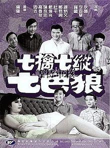 七擒七纵七色狼 (1970年电影)
