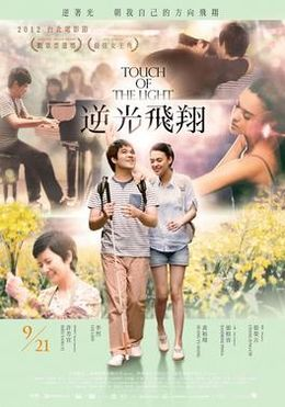 Touch of the Light poster.jpg