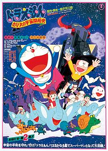 Doraemon the Film 1981.jpg