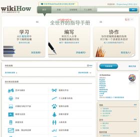 wikihow 中文 版