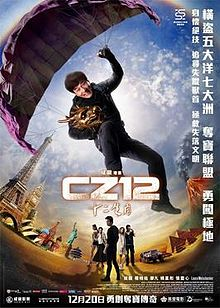 CZ12 Cannes poster.jpg