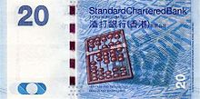 Twenty hongkong dollars (Standard Chartered Bank)2010 series - back.jpg