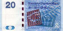 Twenty hongkong dollars (Standard Chartered Bank)2010 series - back.jpg