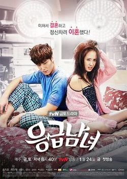 Emergency Couple.jpg