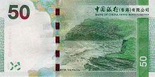 Fifty hongkong dollars (bank of china)2010 series - back.jpg