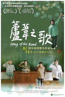 Song of the seed movie poster.jpg