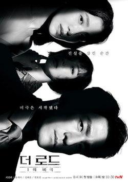 韓劇》The Road:1的悲劇》播出日期:2021年8月4日-2021年9月9日