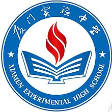 'Xiamen Experimental High School badge.jpg