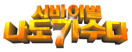 I Am a Singer (Korea TV series) Logo.png