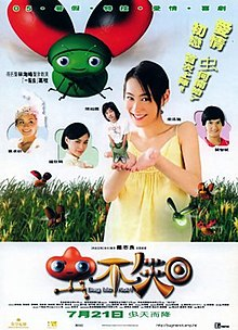 Bug Me Not movie poster 2005.jpg