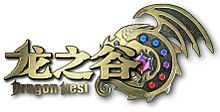 龍之谷Dragon Nest