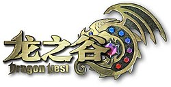 Dragon Nest China offical logo.jpg