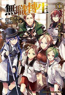 Mushoku Tensei 01(TW).jpg