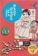 Omoide Polo Polo(Comic Cover).jpg