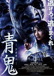 Aooni movie poster.JPG