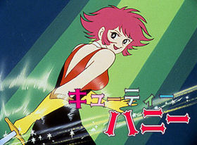 Cutie honey logo.jpg