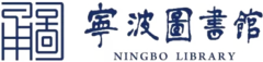 Logo of Ningbo Library.png