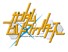 Gundam Build Fighters logo.png