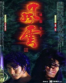 Fung Wan movie poster 1998.jpg