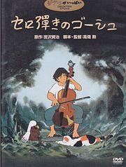 2006年的《大提琴手高修》再版DVD封面