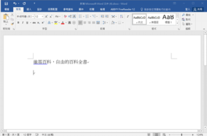 Microsoft Word 2016.png