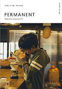 PERMANENT (杂志)