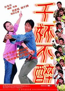 Chin bui but dzui poster.jpg