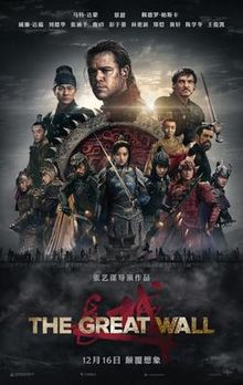 The Great Wall Poster.jpg