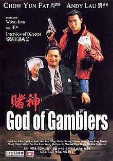 God of gamblers poster.jpg