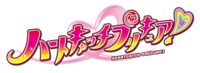 Heartcatch Pretty Cure logo.png
