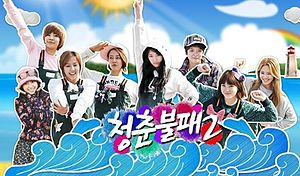 Invincible Youth2.jpg
