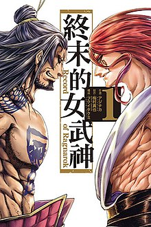 Record of Ragnarok volume 1 cover.jpg
