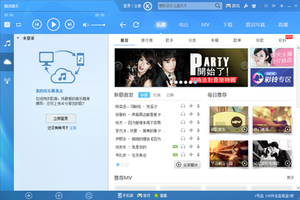 酷狗音樂Windows Screenshot.png