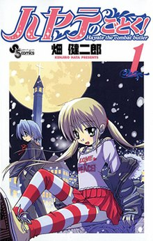 Hayate the Combat Butler Volume 1.jpg