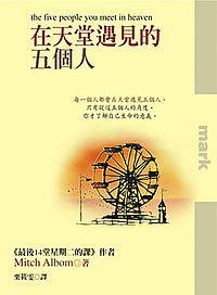 正体中文版封面(栗筱雯译)