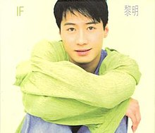 IF (黎明专辑)