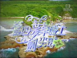 HK TVB Heart of Fencing Ident.jpg