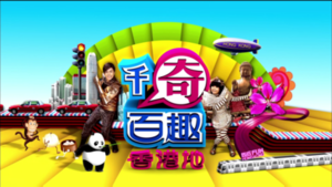 TVB-Big Fun Hong Kong.png