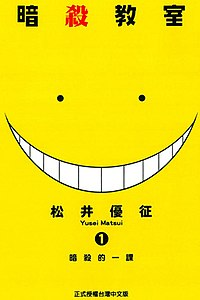 Assassination Classroom Volume 1.jpg