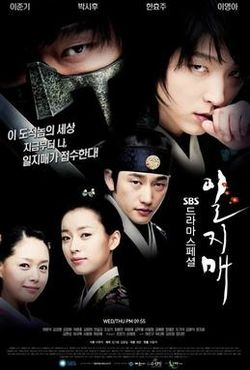 Iljimae in2008.jpg