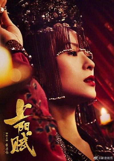 上陽賦~運命の王妃~