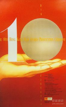 10th Hong Kong Film Awards Poster.jpg