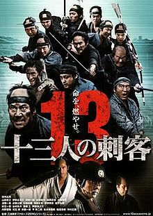 13 Assassins.jpg