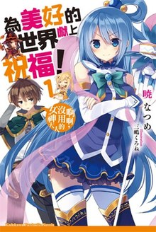 Kono Subarashii Sekai ni Shukufuku o! light novel volume 1 cover.jpg